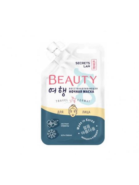 Восстанавливающая ночная маска для лица SECRETS LAN Beauty.KO
