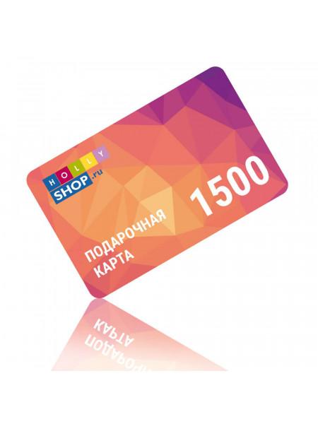 Подарочная карта на 1500 рублей