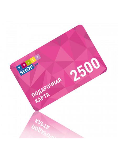 Подарочная карта на 2500 рублей